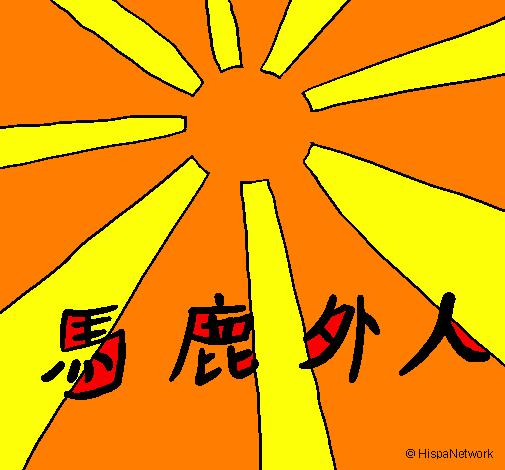 Drapeau soleil levant